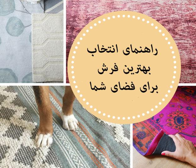 انتخاب بهترین فضا برای قراردادن فرش